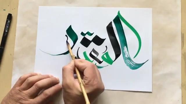 آموزش خطاطی حرفه ای کلمه المقتدر اسم خدا