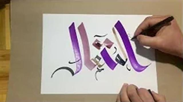آموزش خطاطی حرفه ای کلمه المتعال اسم خدا