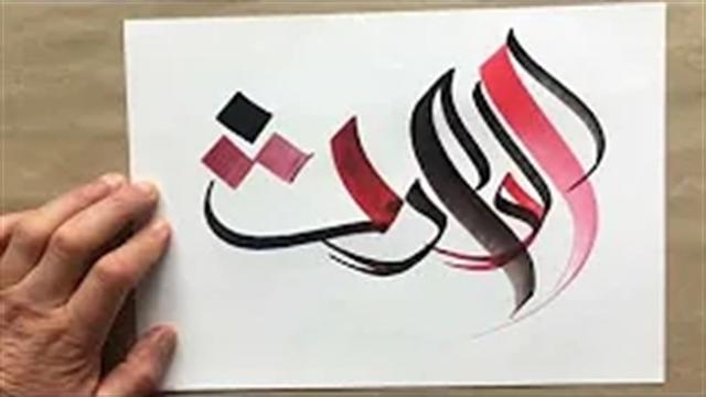 آموزش خطاطی حرفه ای کلمه الوارث اسم خدا